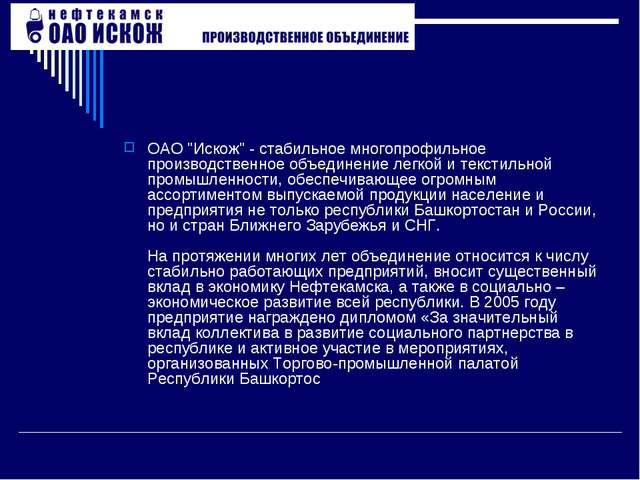 """ОАО """"Искож"""" - стабильное многопрофильное производственное объединение легкой..."""
