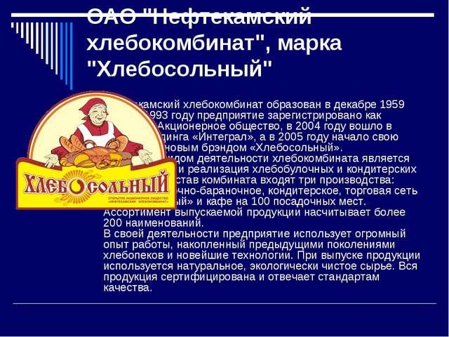"""ОАО """"Нефтекамский хлебокомбинат"""", марка """"Хлебосольный"""" Нефтекамский хлебокомб..."""