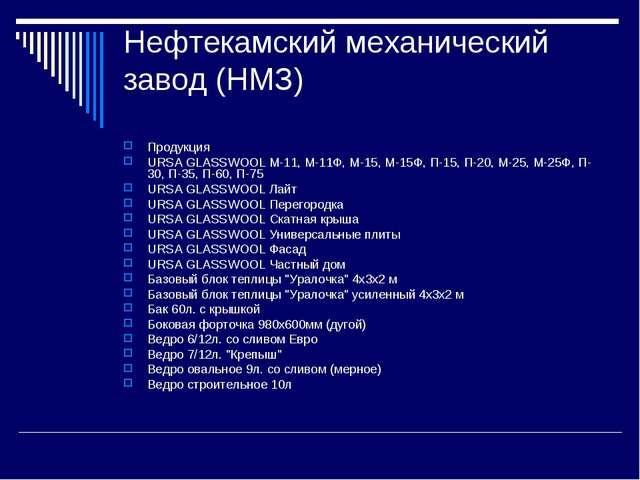 Нефтекамский механический завод(НМЗ) Продукция URSA GLASSWOOL M-11, М-11Ф, M...