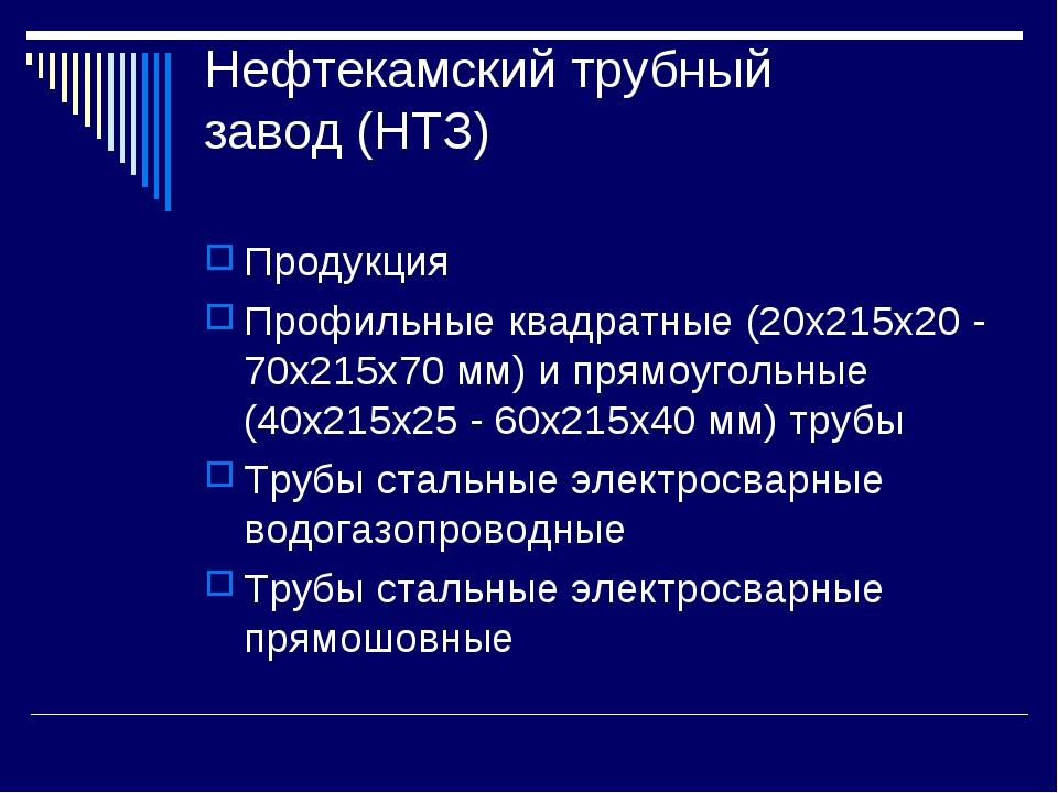 Нефтекамский трубный завод(НТЗ) Продукция Профильные квадратные (20х215х20 -...