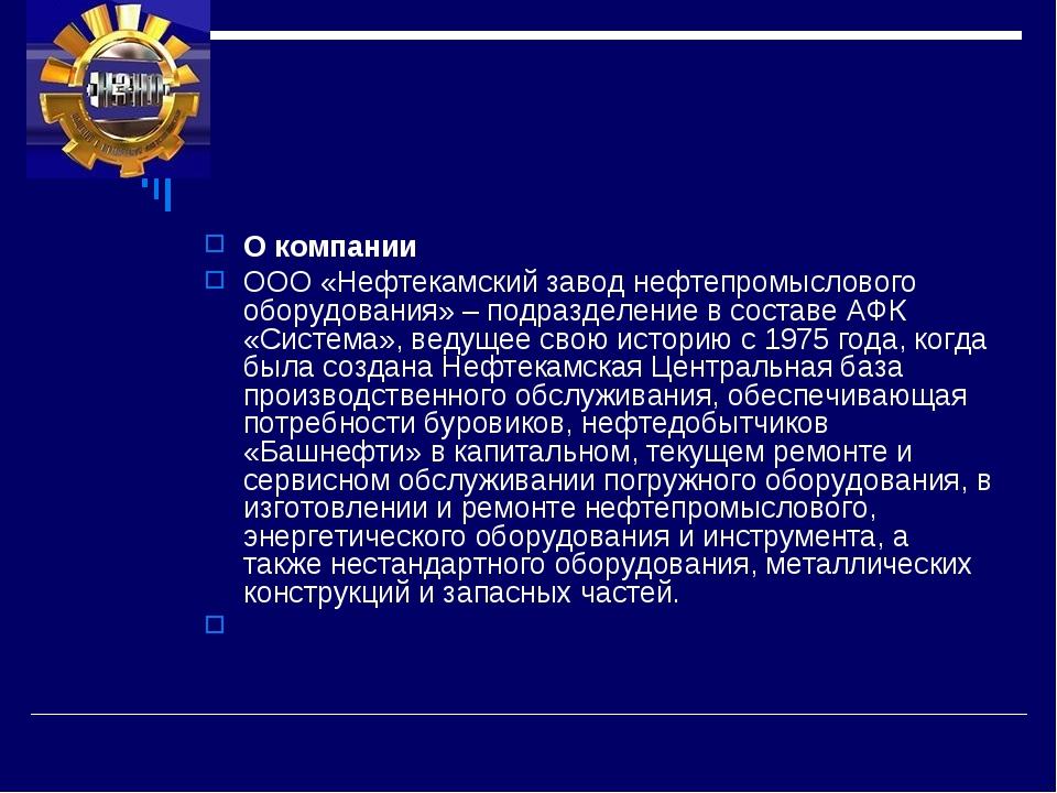 О компании ООО «Нефтекамский завод нефтепромыслового оборудования» – подразде...
