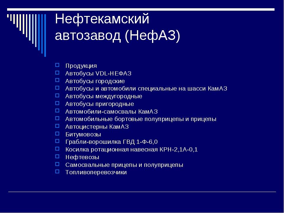Нефтекамский автозавод(НефАЗ) Продукция Автобусы VDL-НЕФАЗ Автобусы городски...