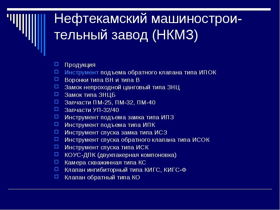 Нефтекамский машинострои- тельный завод(НКМЗ) Продукция Инструментподъема о...