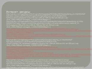Интернет –ресурсы: http://yandex.ru/images/search?text=дети%20здоровый%20обра