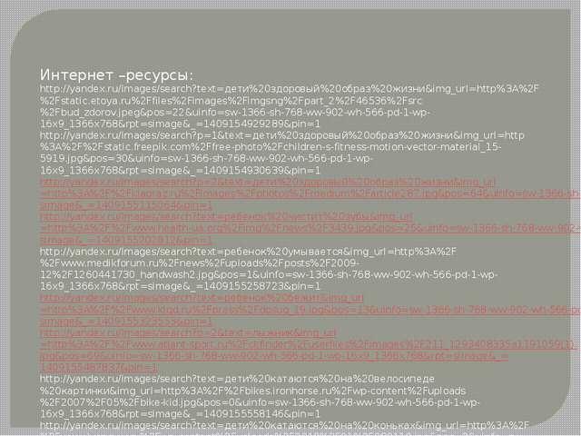 Интернет –ресурсы: http://yandex.ru/images/search?text=дети%20здоровый%20обра...
