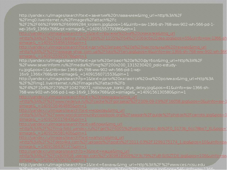http://yandex.ru/images/search?text=занятия%20плаванием&img_url=http%3A%2F%2F...
