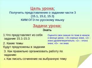 Цель урока: Получить представление о задании части 3 (15.1, 15.2, 15.3) КИМ