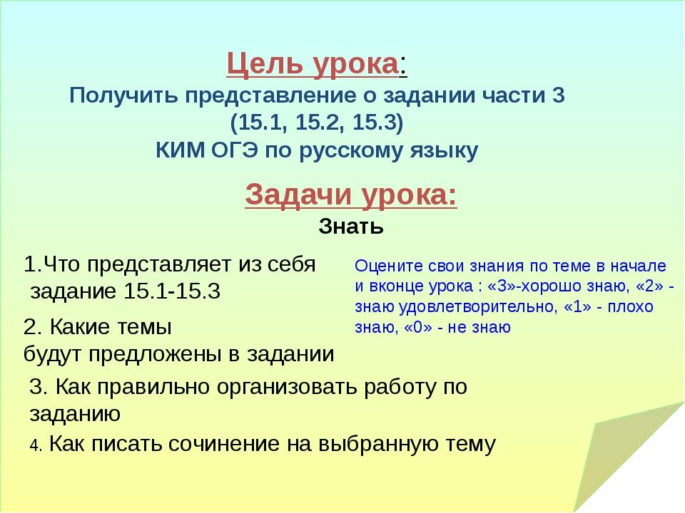 Цель урока: Получить представление о задании части 3 (15.1, 15.2, 15.3) КИМ...