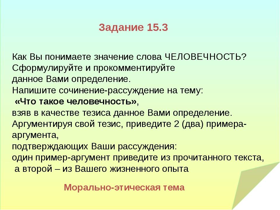 Задание 15.3 Как Вы понимаете значение слова ЧЕЛОВЕЧНОСТЬ? Сформулируйте и п...