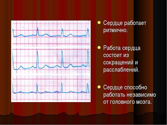 Сердце работает ритмично. Работа сердца состоит из сокращений и расслаблений....