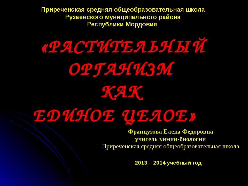 Приреченская средняя общеобразовательная школа Рузаевского муниципального рай...