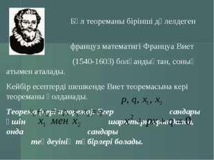 Бұл теореманы бірінші дәлелдеген француз математигі Француа Виет (1540-1603)