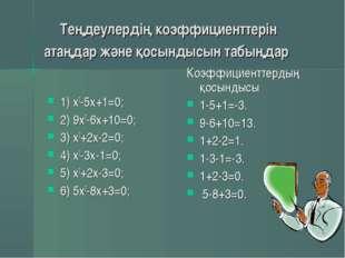 Теңдеулердің коэффициенттерін атаңдар және қосындысын табыңдар 1) х2-5х+1=0;