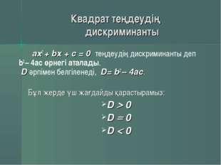 Квадрат теңдеудің дискриминанты ах2 + bх + с = 0 теңдеудің дискриминанты деп