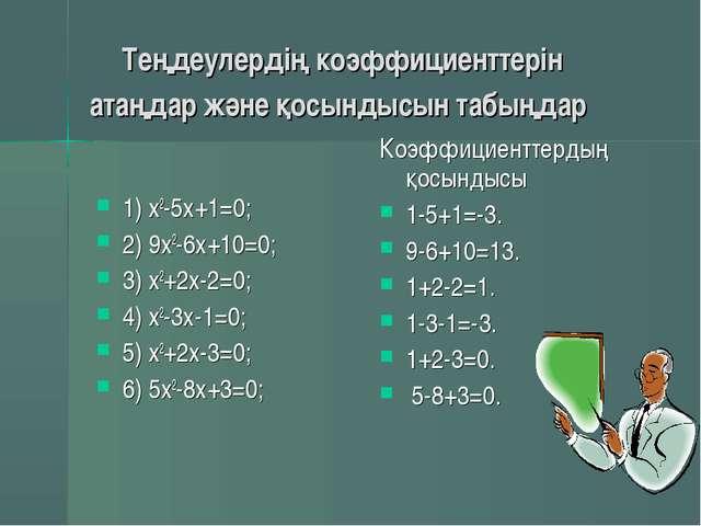 Теңдеулердің коэффициенттерін атаңдар және қосындысын табыңдар 1) х2-5х+1=0;...