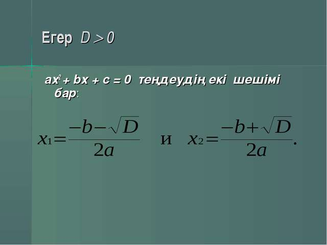 Егер D  0 ах2 + bх + с = 0 теңдеудің екі шешімі бар: