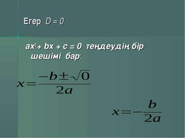 Егер D = 0 ах2 + bх + с = 0 теңдеудің бір шешімі бар: