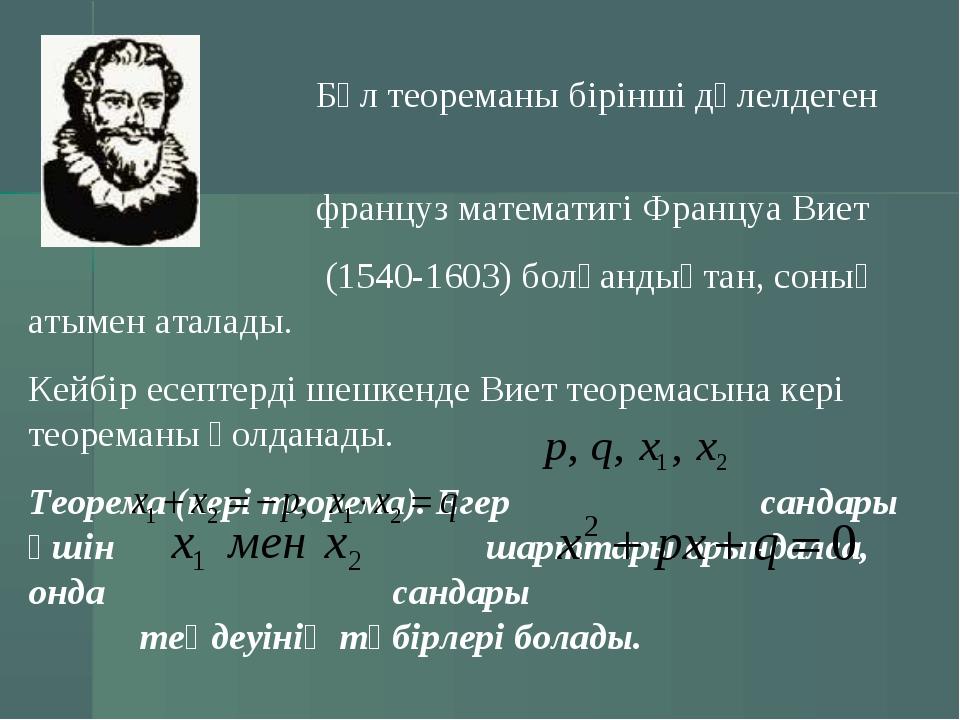 Бұл теореманы бірінші дәлелдеген француз математигі Француа Виет (1540-1603)...