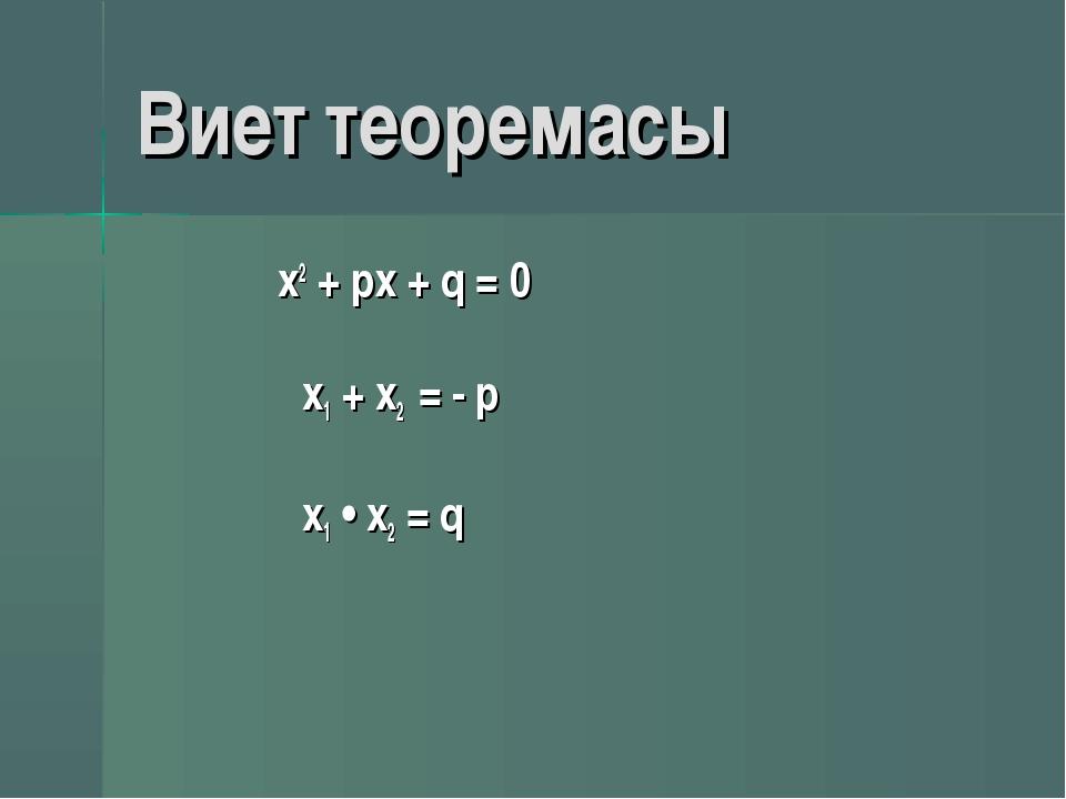 Виет теоремасы x2 + pх + q = 0 x1 + x2 = - p x1 • x2 = q