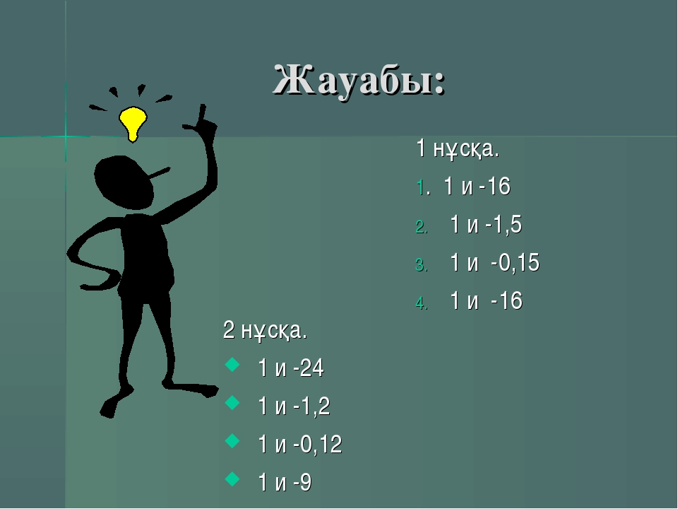 Жауабы: 1 нұсқа. 1. 1 и -16 1 и -1,5 1 и -0,15 1 и -16 2 нұсқа. 1 и -24 1 и -...