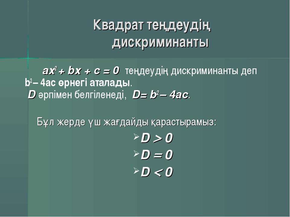 Квадрат теңдеудің дискриминанты ах2 + bх + с = 0 теңдеудің дискриминанты деп...