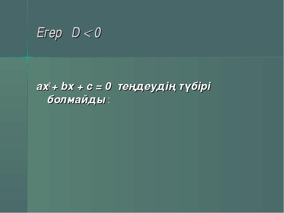 Егер D  0 ах2 + bх + с = 0 теңдеудің түбірі болмайды :