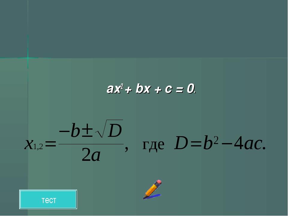 ах2 + bх + с = 0. тест
