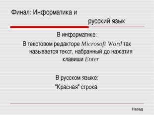 Финал: Информатика и русский язык В информатике: В текстовом редакторе M