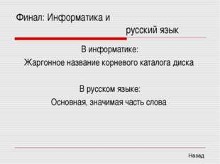 Финал: Информатика и русский язык В информатике: Жаргонное название корн