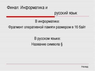 Финал: Информатика и русский язык В информатике: Фрагмент оперативной па