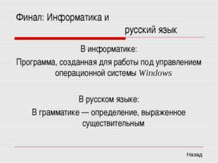 Финал: Информатика и русский язык В информатике: Программа, созданная дл