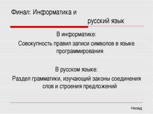 Финал: Информатика и русский язык В информатике: Совокупность правил зап