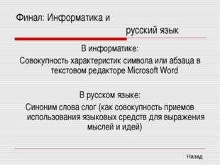Финал: Информатика и русский язык В информатике: Совокупность характерис
