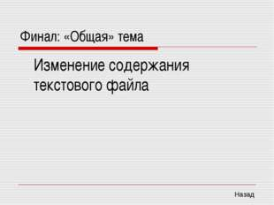 Финал: «Общая» тема Изменение содержания текстового файла Назад