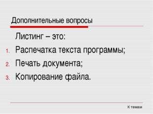 Дополнительные вопросы Листинг – это: Распечатка текста программы; Печать до
