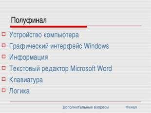 Полуфинал Устройство компьютера Графический интерфейс Windows Информация Текс