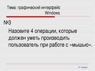 Тема: графический интерфейс Windows №3 Назовите 4 операции, которые д