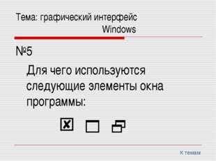 Тема: графический интерфейс Windows №5 Для чего используются следующи