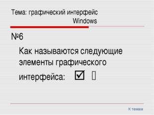 Тема: графический интерфейс Windows №6 Как называются следующие элеме