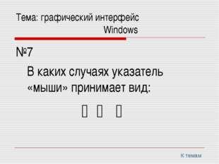 Тема: графический интерфейс Windows №7 В каких случаях указатель «мыш