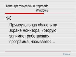 Тема: графический интерфейс Windows №8 Прямоугольная область на экран