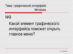 Тема: графический интерфейс Windows №9 Какой элемент графического инт