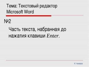 Тема: Текстовый редактор Microsoft Word №2 Часть текста, набранная до наж