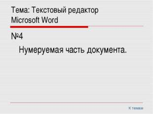 Тема: Текстовый редактор Microsoft Word №4 Нумеруемая часть документа. К
