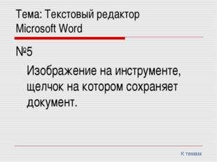 Тема: Текстовый редактор Microsoft Word №5 Изображение на инструменте, ще