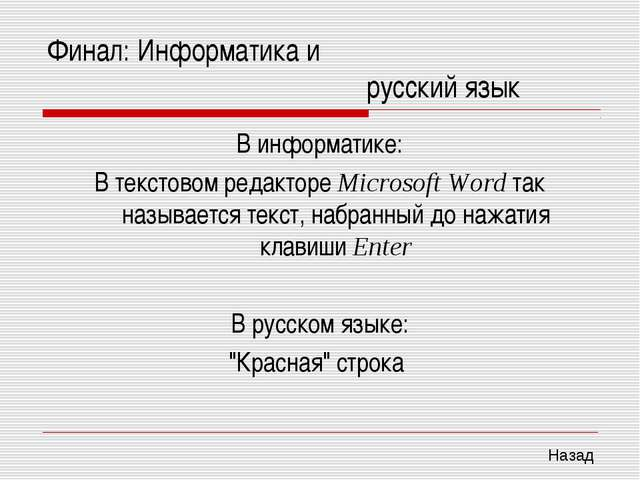 Финал: Информатика и русский язык В информатике: В текстовом редакторе M...