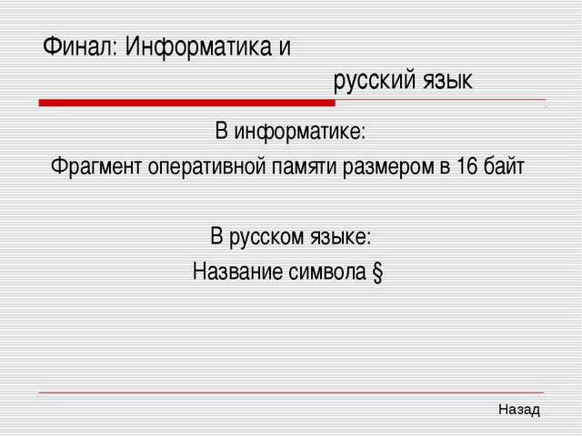 Финал: Информатика и русский язык В информатике: Фрагмент оперативной па...