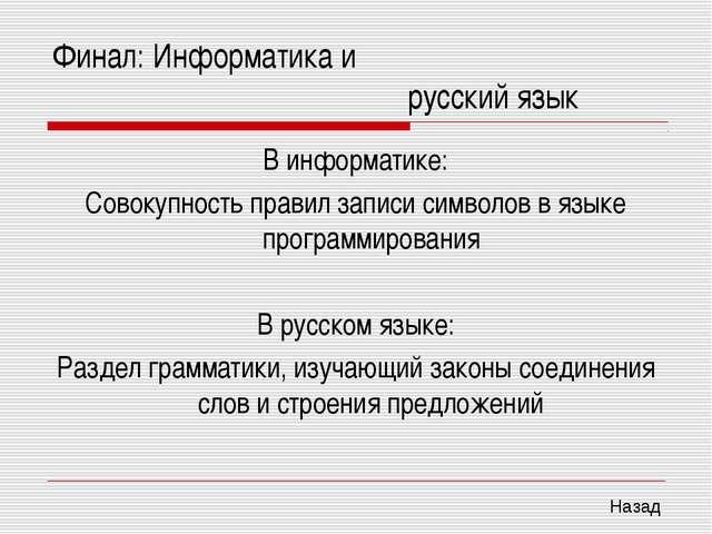 Финал: Информатика и русский язык В информатике: Совокупность правил зап...