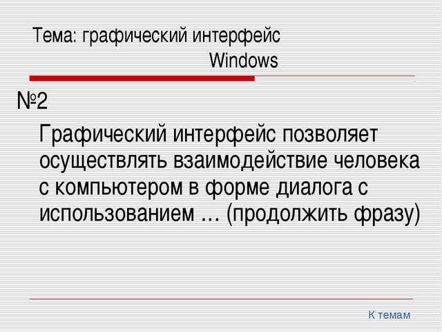 Тема: графический интерфейс Windows №2 Графический интерфейс позволяе...