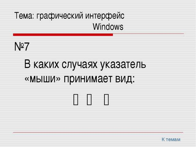 Тема: графический интерфейс Windows №7 В каких случаях указатель «мыш...